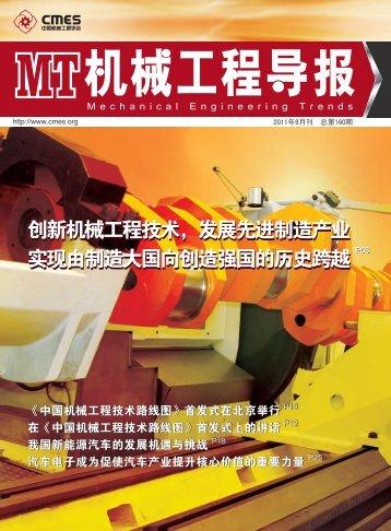 创新机械工程技术 - 上银优秀机械博士论文奖