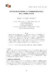 2008 年岩手県沿岸北部地震における強震観測点 ... - 日本地震工学会