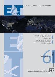 ΦΕΒΡΟΥΑΡΙΟΣ 2005 Βρυξέλλες : Ελληνική συμετοχή ... - Βιβλιοθήκη