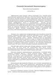для применения в авиации и энергетике, 2011 - Фролов ...