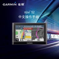 nüvi® 52 中文操作手册 - Garmin