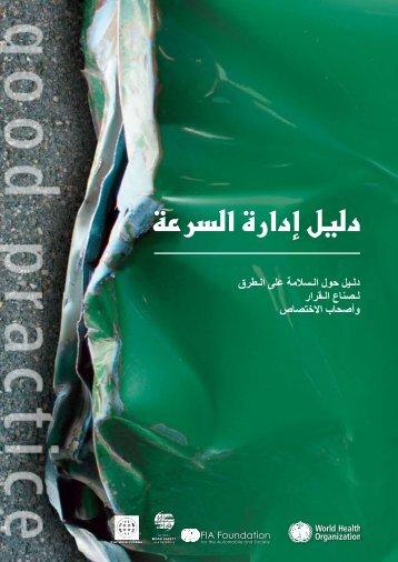 دليل إدارة السرعة - Global Road Safety Partnership