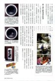 Tannoy Definition DC系列喇叭 - Page 5