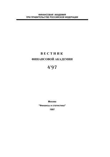 4 (04) - Финансовый Университет при Правительстве РФ