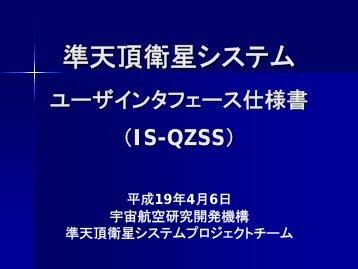 IS-QZSS(0.0版)の内容について - みちびきデータ公開サイト[QZ-vision ...