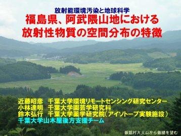 セッション「福島県、阿武隈山地における放射性物質の空間分布の特徴」