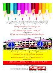 Sathyadara - 2012 June 01-15 - Layout.p65 - Sathyadhara