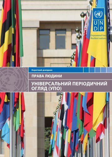 УНІВЕРСАЛЬНИЙ ПЕРІОДИЧНИЙ ОГЛ Д (УПО) - UNDP in Ukraine