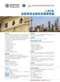 EDP Forum - 清华大学 - Page 2