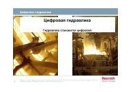 Цифровая гидравлика - Bosch Rexroth