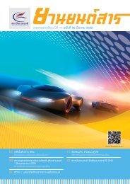 วารสารรายเดือน ปีที่ 11 ฉบับที่ 96 มีนาคม 2555 - Thailand Automotive ...