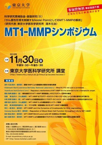MT1-MMPシンポジウム(2012年11月30日) - 東京大学医科学研究所