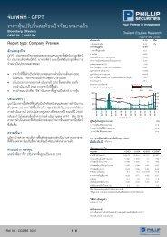 จีเอฟพีที - GFPT Public Company Limited