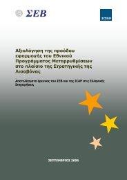 Αποτελέσματα Έρευνας του ΣΕΒ και της ICAP ... - okeobservatory.gr
