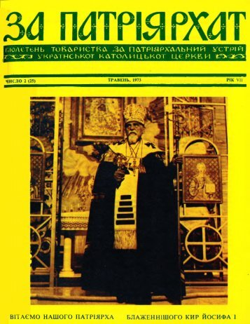 За Патріярхат, 1973, #2