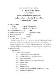 หลักฐานที่ 6.1-2-1 Course Syllabus 07-0140-204 วิชาการบริหารโครงการ