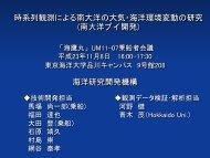 5.観測計画 - 東京海洋大学 海洋科学部