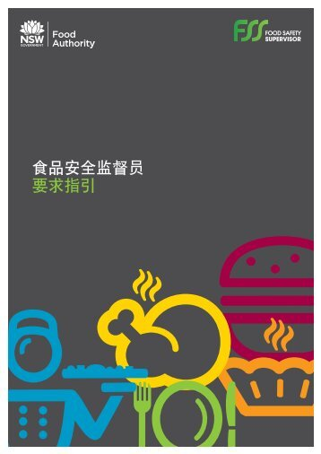 Guidelines Food Safety Supervisors (Chinese simplified)