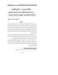اﻟواﻗﻊ واﻟطﻤوح - اﻟﻤﮐﺘﺒﺔ اﻟﻤدرﺴﻴﺔ ﻓﻲ اﻟﻤرﺤﻟﺘﻴن دراﺴﺔ ﻤ ) - جامعة دمشق