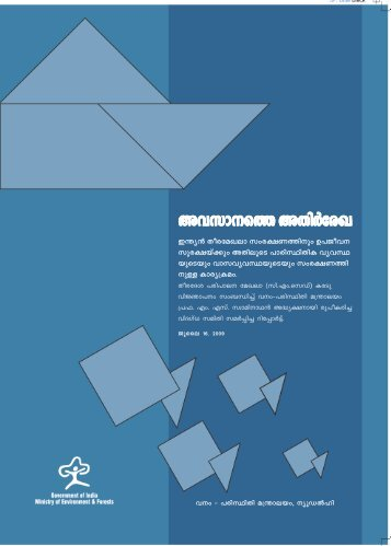 Malayalam Version