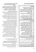 5207 print me.indd - יורוקום - Page 4