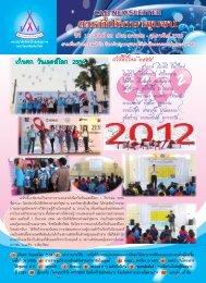 เก็บตก วันเอดส์โลก 2554 เก็บตก วันเอดส์โลก 2554 - RIHES ...