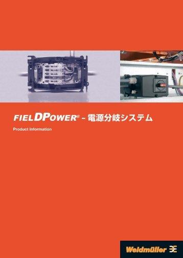 FIELDPOWER® – 電源分岐システム - 日本ワイドミュラー