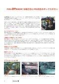 FIELDPOWER® – 電源分岐システム - 日本ワイドミュラー - Page 4