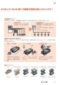 FIELDPOWER® – 電源分岐システム - 日本ワイドミュラー - Page 5