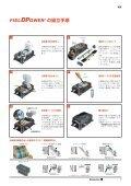 FIELDPOWER® – 電源分岐システム - 日本ワイドミュラー - Page 7