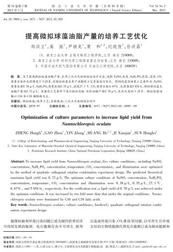 提高微拟球藻油脂产量的培养工艺优化 - 南京工业大学学报(自然科学版)