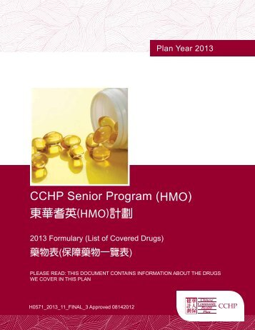 CCHP Senior Program (HMO) - FTP Directory Listing