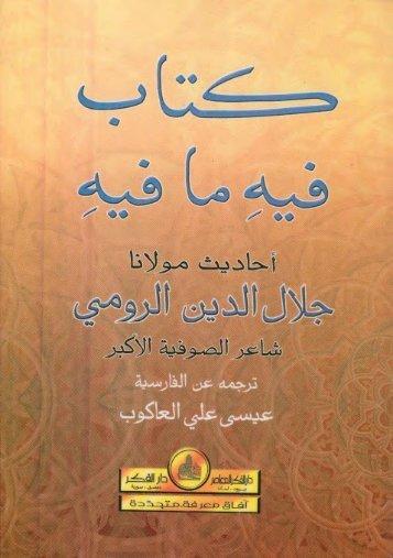 كتاب فيه ما فيه مولانا جلال الدين الرومي - ترجمة العربيه