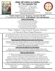 August 25- 2013 - the Greek Orthodox Cathedral of Annunciation