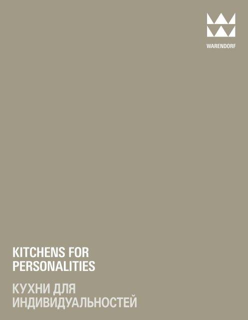 Kitchens for personalities КУХНИ ДЛЯ ... - Warendorf