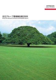 日立グループ環境報告書2009 - 日立製作所