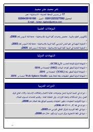 تامر محمد جابر محمد المؤهالت العلمية الشهادات الدولية - جامعة قناة السويس