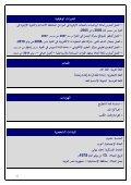 تامر محمد جابر محمد المؤهالت العلمية الشهادات الدولية - جامعة قناة السويس - Page 2
