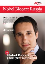 1 - Nobel Biocare Russia