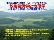 放射能汚染と地理学 - 近藤研究室 - 千葉大学