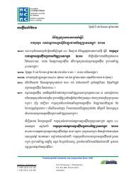 Khmer - Cooperation Committee for Cambodia