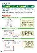 プリント作成ソフト Mathematics - 河合塾 - Page 4