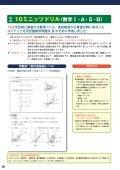 プリント作成ソフト Mathematics - 河合塾 - Page 6