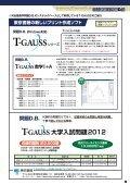 プリント作成ソフト Mathematics - 河合塾 - Page 7
