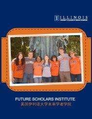美国伊利诺大学未来学者学院FUTURE SCHOLARS INSTITUTE