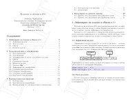 Класове и обекти в C++ - Elsys