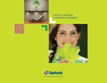 ТаркеТТ и экология - в гармонии с природой - Tarkett