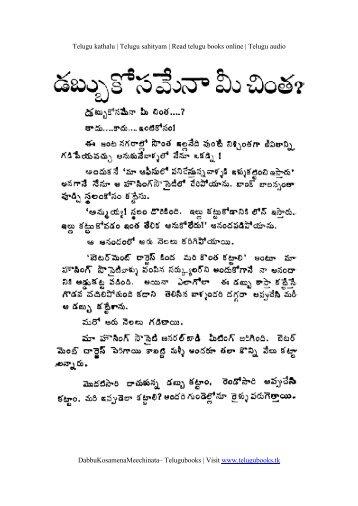 Telugu Literature Pdf