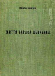 Життя Тараса Шевченка
