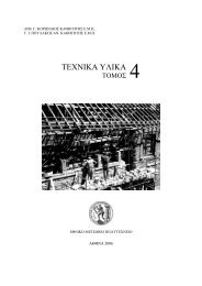 ΤΕΧΝΙΚΑ ΥΛΙΚΑ - Εθνικό Μετσόβιο Πολυτεχνείο